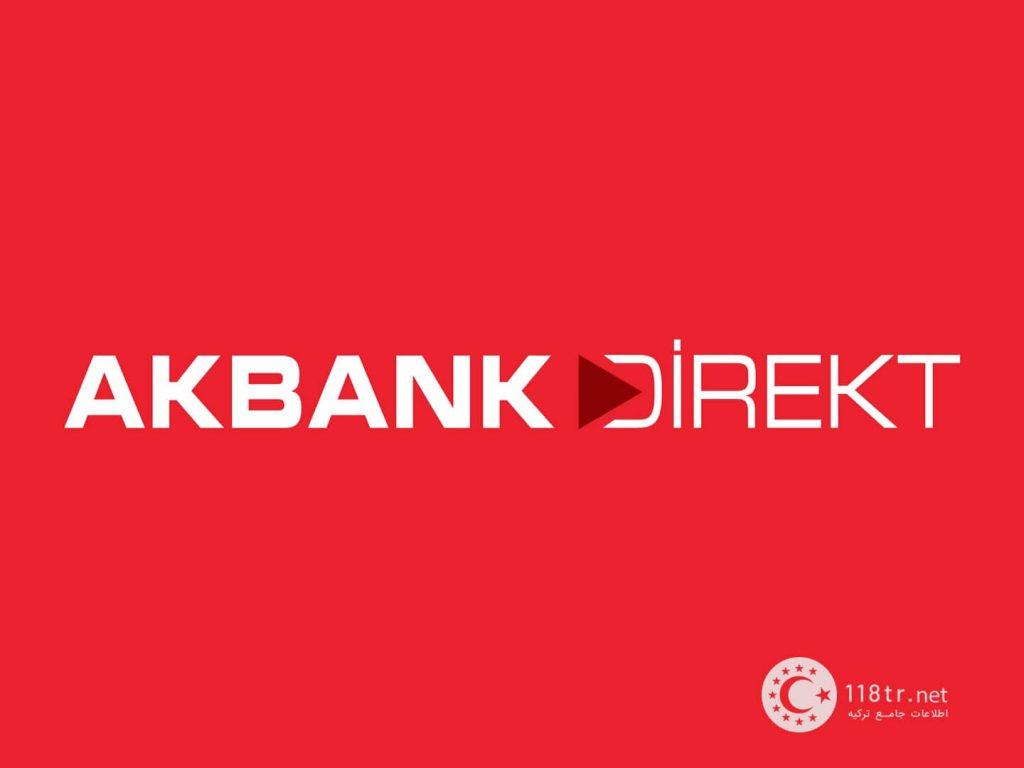 همه چیز درباره آک بانک ترکیه 1
