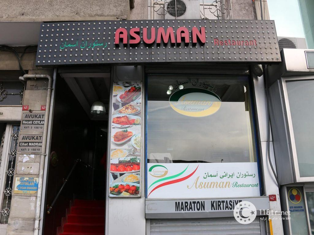 رستوران های ایرانی در استانبول 3