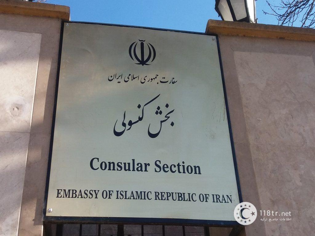 سفارت ایران در آنکارا
