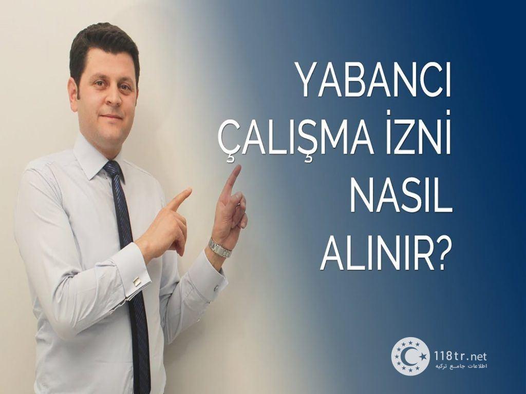 سایت های کاریابی ترکیه 3