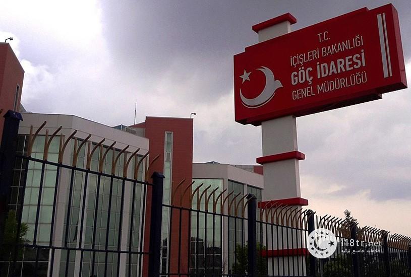 اداره مهاجرت استانبول 2