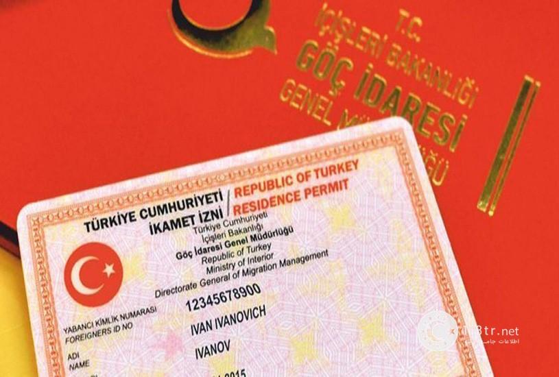 اداره مهاجرت استانبول 3