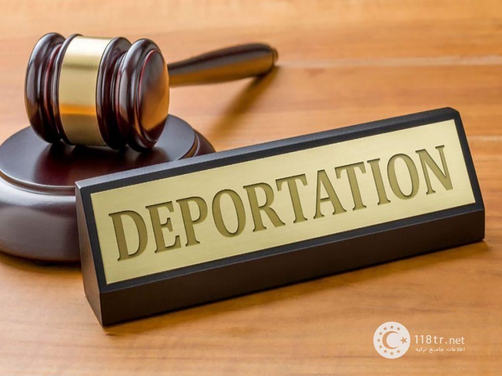 قوانین مربوط به اخراج از ترکیه (دی پورت) 3
