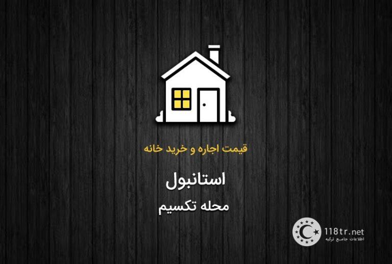House Fees 16