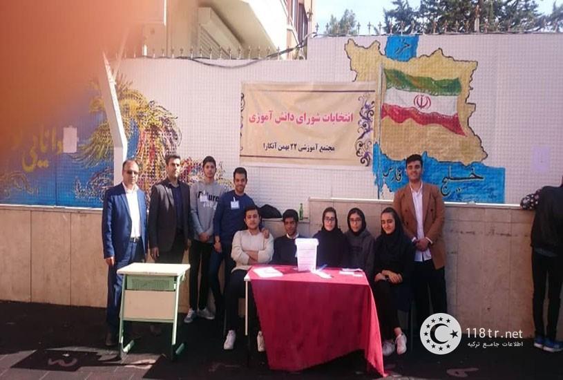 مدارس ایرانی و فارسی زبان در ترکیه 8