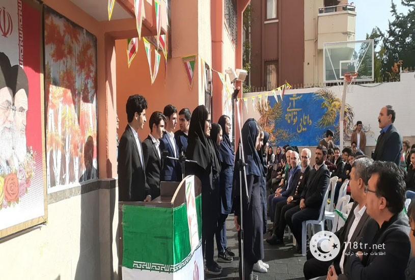 مدارس ایرانی و فارسی زبان در ترکیه 1
