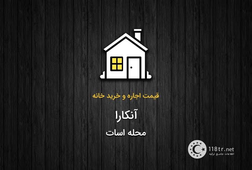 House Fees 15
