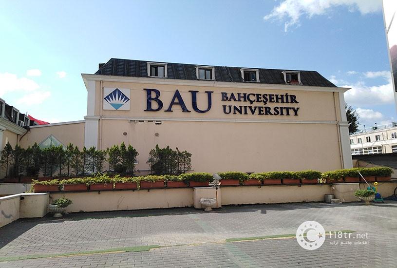 دانشگاه باهچه شهیر 2