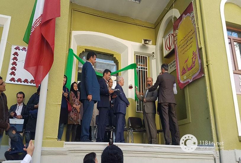 مدارس ایرانی و فارسی زبان در ترکیه 9