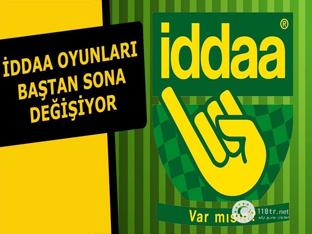 Iddaa سایت دولتی شرط بندی در ترکیه 1