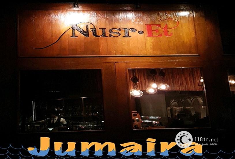 نصرت آشپز و رستوران های Nusr-Et 12
