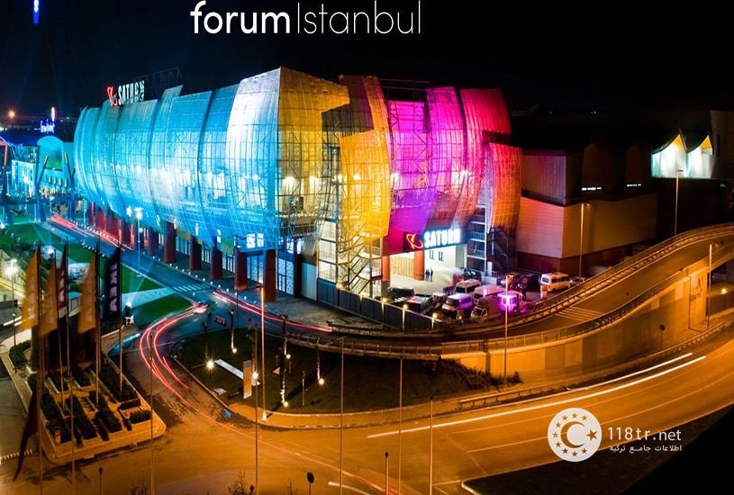 فروم استانبول