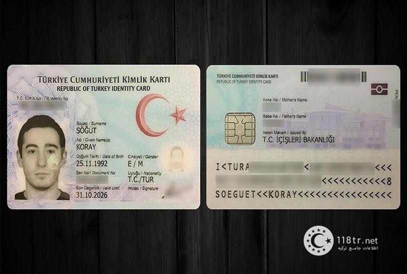 کارت کیملیک ترکیه 3
