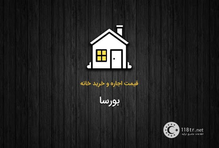 House Fees 5