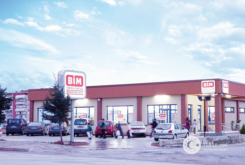 فروشگاه های بیم ترکیه 1