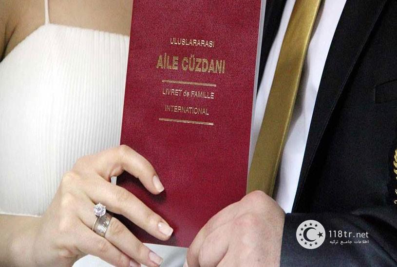 ازدواج در ترکیه برای ایرانیان 1