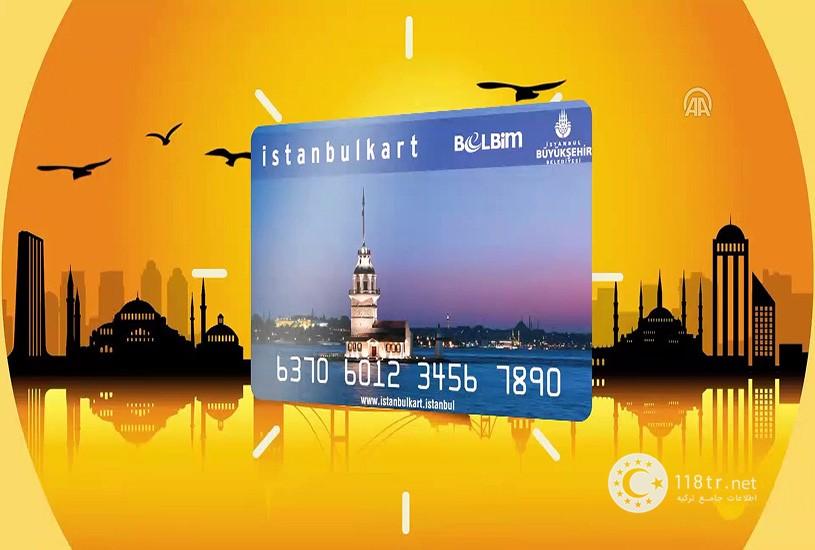 آکبیل یا استانبول کارت چیست؟ 5