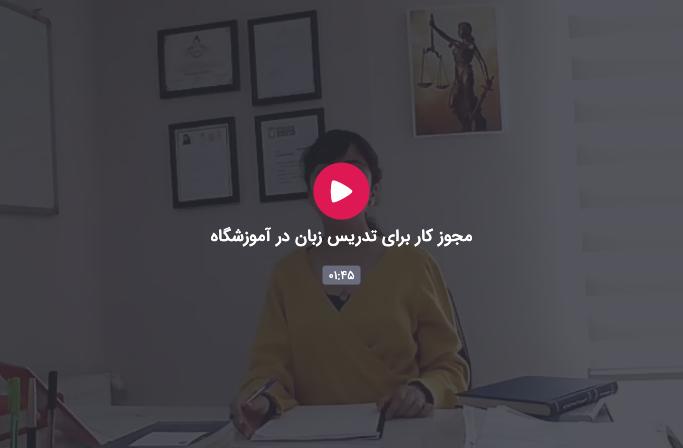 مجوز کار برای تدریس زبان در آموزشگاه های ترکیه