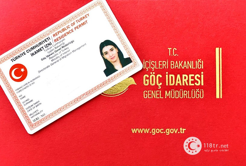 هزینه اقامت توریستی یک ساله ترکیه 1