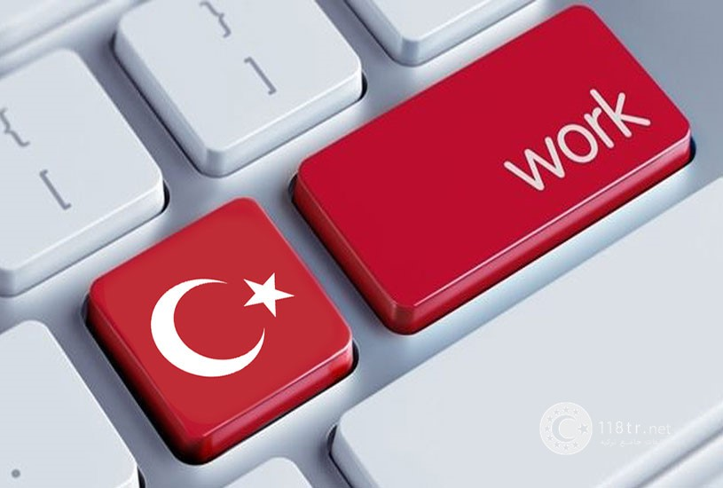 کار در ترکیه برای بانوان - اپ کارگو