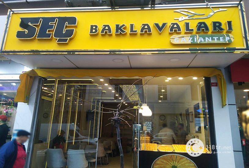 بهترین باقلوای استانبول 5