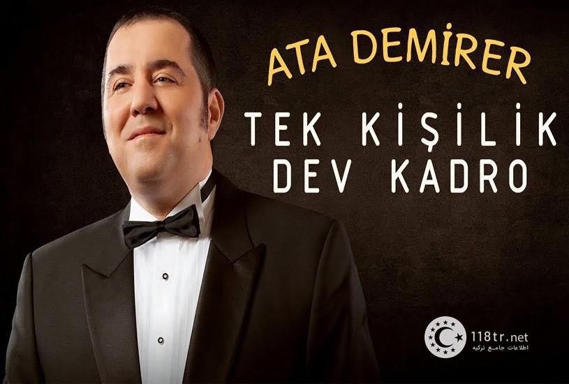 معروف ترین کمدین های ترکیه 5