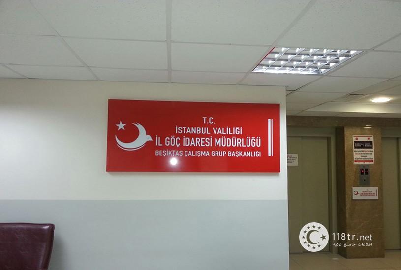 اداره مهاجرت استانبول 1