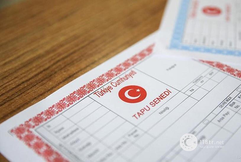تفاوت سندهای ملکی آبی و سرخ در ترکیه چیست؟ 1