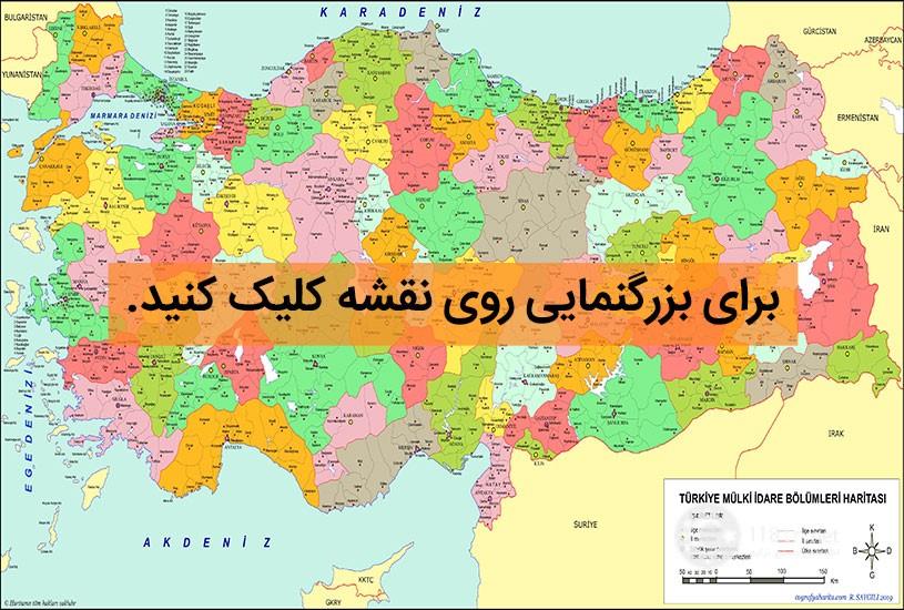 نقشه راه های ترکیه 1