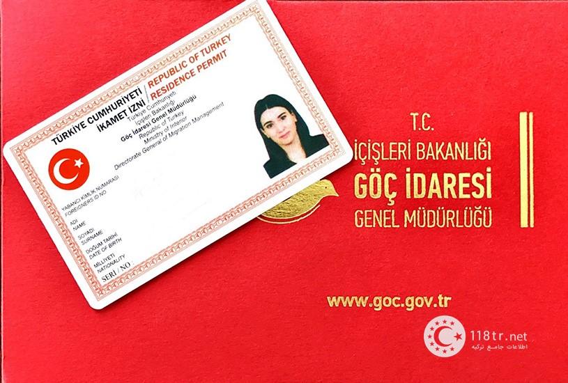 اداره مهاجرت استانبول برای اخذ اقامت ترکیه