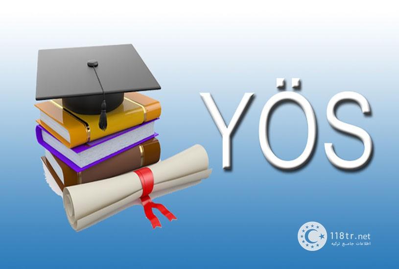 کنکورهای تحصیل در ترکیه