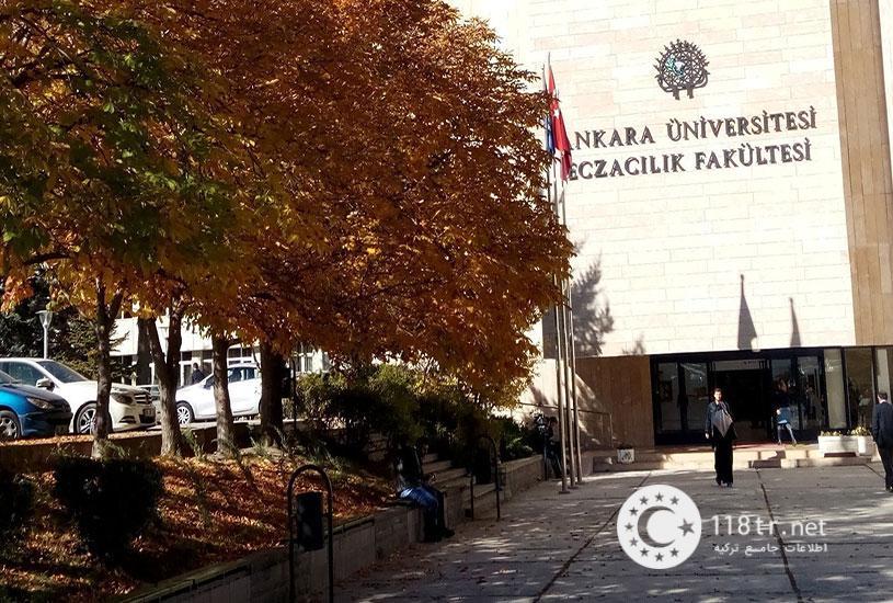 دانشگاه آنکارا 3
