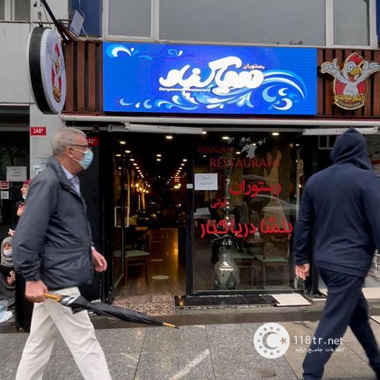رستوران های ایرانی در استانبول 6