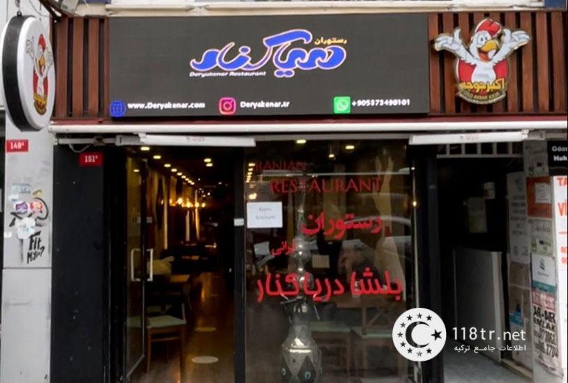 رستوران های ایرانی در استانبول 7